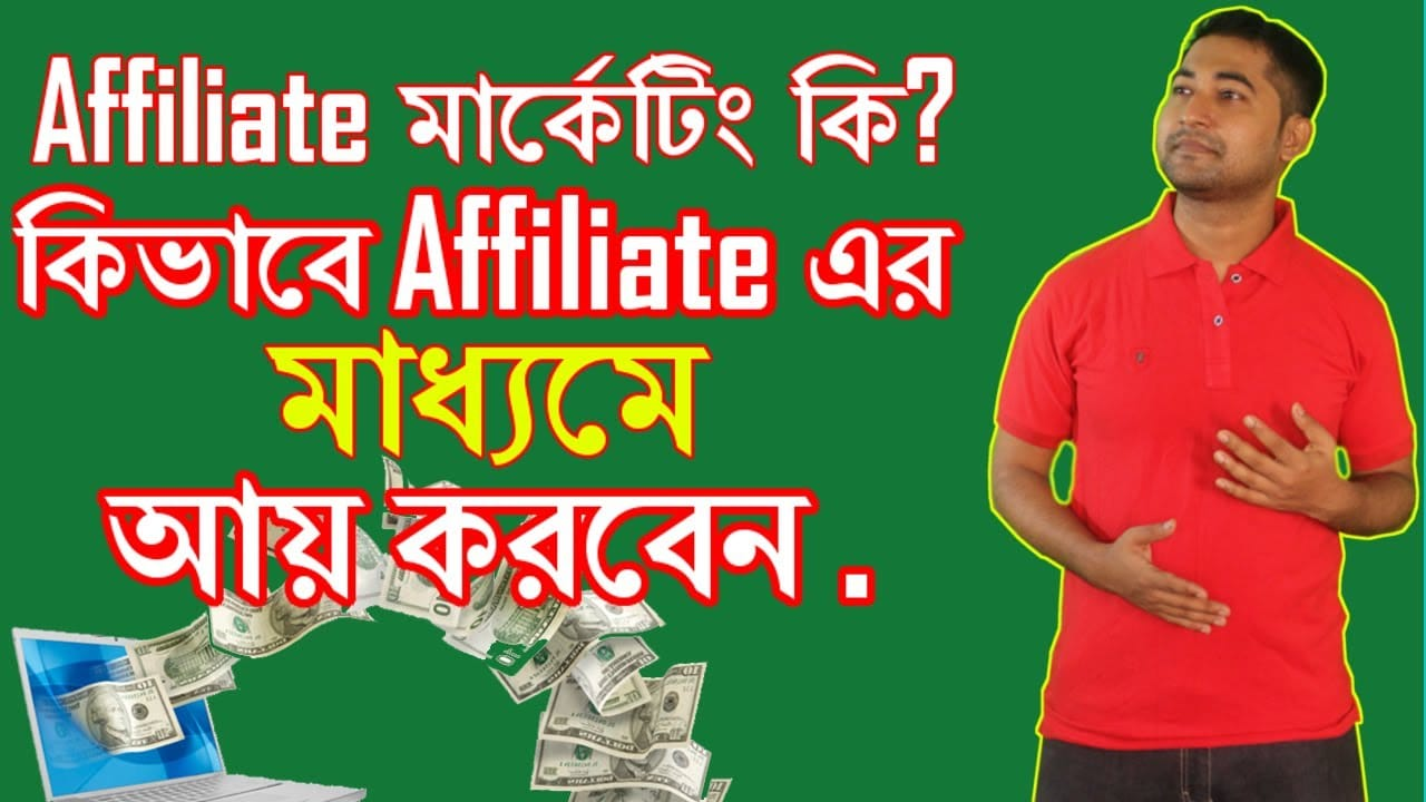 Affiliate Marketing Bangla Tutorial – What is Affiliate Marketing? How It Works | Best Networks