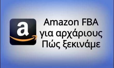 6 βήματα για να πουλήσετε στην Amazon FBA