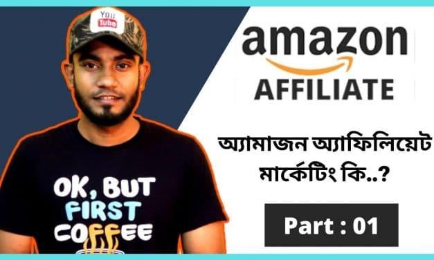 What is Amazon Affiliate Marketing। Amazon Affiliate Marketing | Earn Money Online